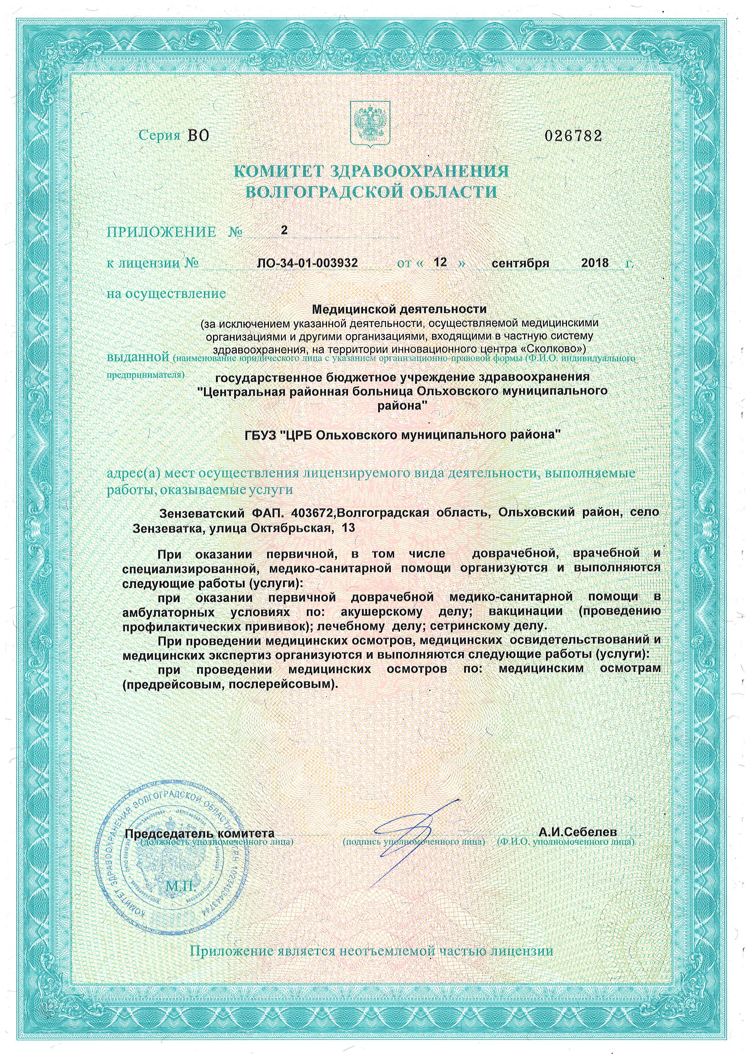 медицинская лицензия на предрейсовые осмотры